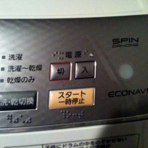 The confusing Tokyo washing machine.